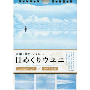 言葉と景色で心を整える 日めくりウユニ / TABIPPO|bookfan