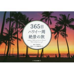 編:TABIPPO 監修:ハワイ州観光局 出版社:いろは出版 発行年月:2017年07月