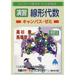 著:高杉豊 著:馬場敬之 出版社:マセマ出版社 発行年月:2018年06月