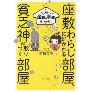 著:伊藤勇司 出版社:WAVE出版 発行年月:2017年11月