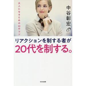 著:中谷彰宏 出版社:WAVE出版 発行年月:2019年04月 キーワード:ビジネス書