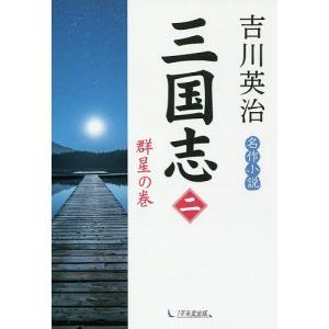 著:吉川英治 出版社:1万年堂出版 発行年月:2016年06月 シリーズ名等:名作小説 巻数:2巻