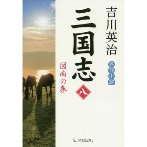 著:吉川英治 出版社:1万年堂出版 発行年月:2016年12月 シリーズ名等:名作小説 巻数:8巻