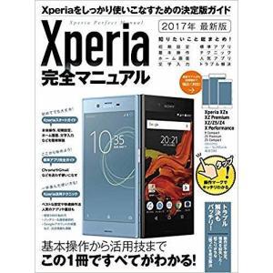 Xperia完全マニュアル 基本操作から活用技ま...の商品画像