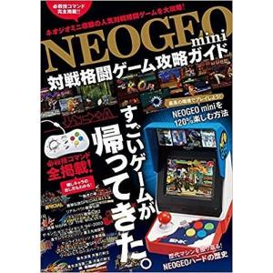NEOGEOmini対戦格闘ゲーム攻略ガ/ゲーム
