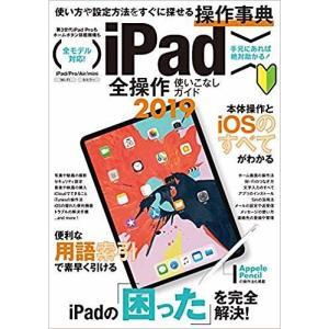 iPad全操作使いこなしガイド 操作手順や設定ポイントが必ずわかる! 2019|bookfan