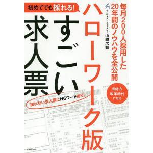 著:山崎広輝 出版社:スタンダーズ 発行年月:2019年02月