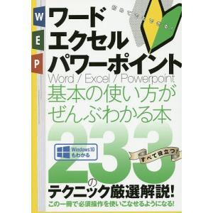 ワード|エクセル|パワーポイント基本の使い方がぜんぶわかる本