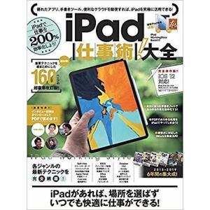iPad仕事術!大全 完全保存版!! iPadで仕事を200%効率化しよう!|bookfan