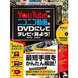 YouTubeやニコニコ動画をDVDにしてテレビで見よう! 2019-2020