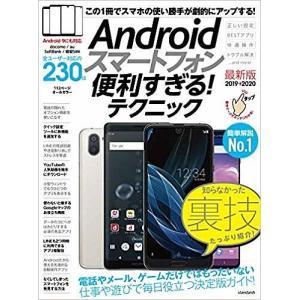 Androidスマートフォン便利すぎる!テクニック 2019→2020最新版|bookfan