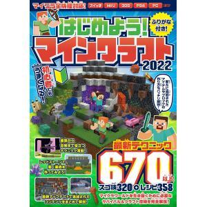 はじめよう!マインクラフト 2022 / ゲーム|bookfan