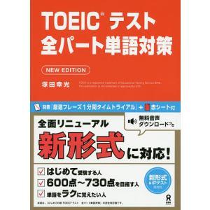 著:塚田幸光 出版社:アスク出版 発行年月:2016年09月 キーワード:TOEIC