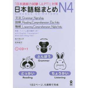 日本語総まとめ N4 文法・読解・聴解 / 佐々木仁子 / 松本紀子