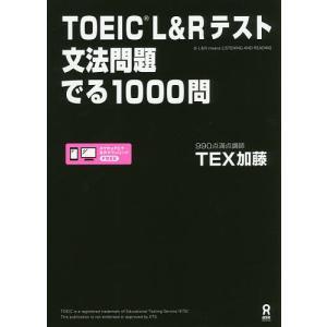 TOEIC L&Rテスト文法問題でる / TEX加藤