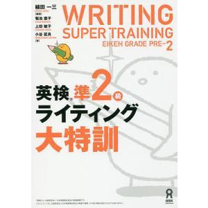 英検準2級ライティング大特訓 / 植田一三 / 菊池葉子