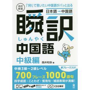 瞬訳中国語 中級編 改訂新版 CD2枚付 / 西井和弥