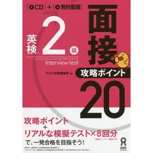 英検2級面接・攻略ポイント20 CD付 / アスク出版編集部|bookfan
