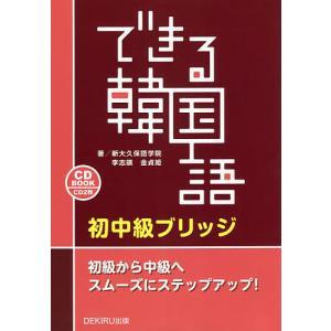 他著:新大久保語学院 他著:李志暎 出版社:DEKIRU出 発行年月:2019年03月