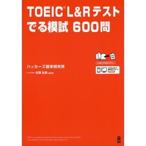 出版社:アスク出版 発行年月:2019年04月 キーワード:TOEIC