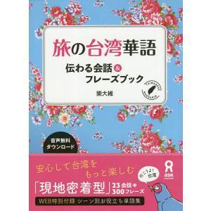 旅の台湾華語 伝わる会話&フレーズブック / 樂大維