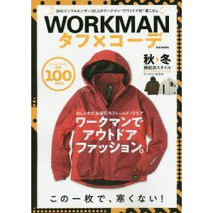 WORKMANタフ×コーデ この一枚で、寒くない!