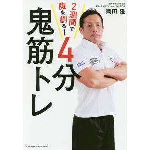 2週間で腹を割る!4分鬼筋トレ/岡田隆の商品画像
