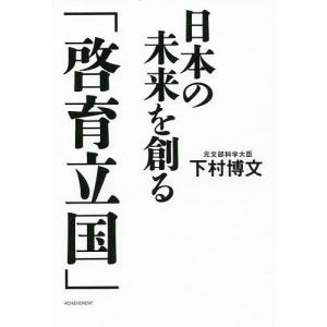 日本の未来を創る「啓育立国」 / 下村博文