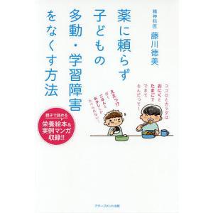 薬に頼らず子どもの多動・学習障害をなくす方法 / 藤川徳美
