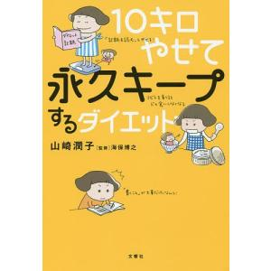 10キロやせて永久キープするダイエット / 山崎潤子 / 海保博之