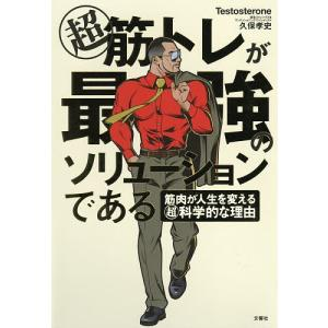 マル超筋トレが最強のソリューションである 筋肉が人生を変えるマル超科学的な理由 / Testoste...