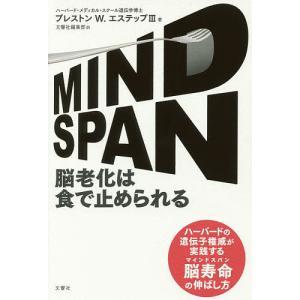MINDSPAN 脳老化は食で止められる ハーバードの遺伝子権威が実践する脳寿命の伸ばし方 / プレストンW.エステップIII / 文響社編集部|bookfan