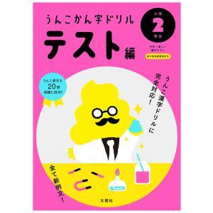 うんこかん字ドリルテスト編 日本一楽しい漢字テスト 小学2年...