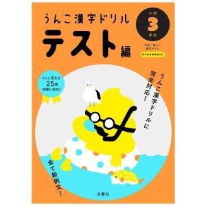 うんこ漢字ドリルテスト編 日本一楽しい漢字テスト 小学3年生
