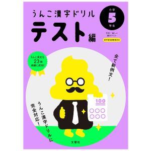 うんこ漢字ドリルテスト編 日本一楽しい漢字テスト 小学5年生
