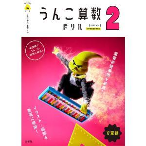出版社:文響社 発行年:2018年 シリーズ名等:うんこドリルシリーズ