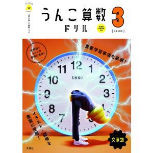 出版社:文響社 発行年:2019年 シリーズ名等:うんこドリルシリーズ