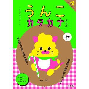 うんこカタカナドリル 日本一楽しいカタカナドリル 5・6歳
