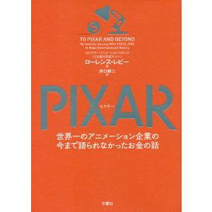 PIXAR 世界一のアニメーション企業の今まで語られなかったお金の話 / ローレンス・レビー / 井口耕二|bookfan