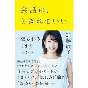 会話は、とぎれていい 愛される48のヒント / 加藤綾子 bookfan