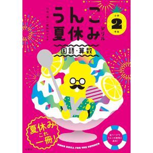 うんこ夏休みドリル 国語・算数 小学2年生|bookfan