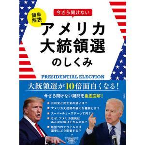 簡単解説今さら聞けないアメリカ大統領選のしくみ / 文響社編集部|bookfan