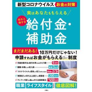 実はあなたももらえる知ると得する給付金・補助金 新型コロナウイルスお金の対策 / 文響社編集部|bookfan