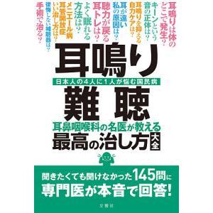 耳鳴り・難聴 耳鼻咽喉科の名医が教える最高の治し方大全 日本人の4人に1人が悩む国民病|bookfan