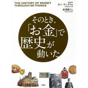 そのとき、「お金」で歴史が動いた / ホンチュヌク / 米津篤八 bookfan
