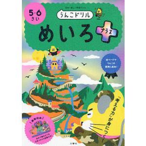 うんこドリルめいろプラス 5・6さい 日本一楽しい学習ドリル|bookfan