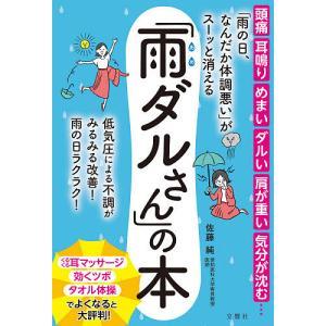 「雨の日、なんだか体調悪い」がスーッと消える「雨ダルさん」の本 / 佐藤純|bookfan
