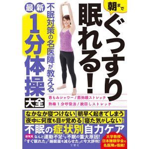 朝までぐっすり眠れる!不眠対策の名医陣が教える最新1分体操大全|bookfan