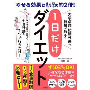 1日だけダイエット 大学病院・肥満外来の教授が教える / 木村穣|bookfan