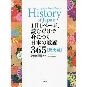 1日1ページ、読むだけで身につく日本の教養365 歴史編 / 小和田哲男|bookfan